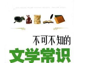 潮州文学常识