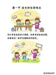 育儿教育分享