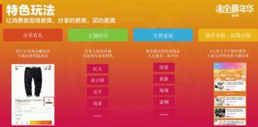 2018年淘宝嘉年华及双十二玩法攻略