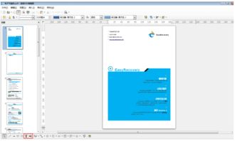 软件使用技巧之pdf编辑器怎么修改文字