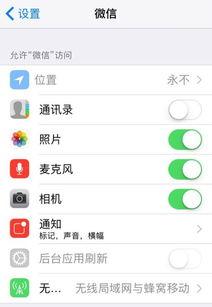 苹果手机照片怎么设置微信访问记录
