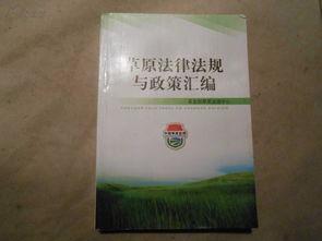 草原方面法律法规