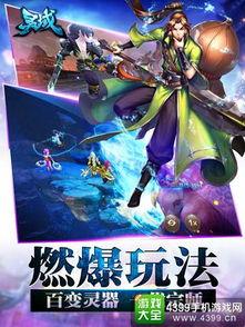 小说动漫双重授权手游 灵域 3.31强势登陆iOS
