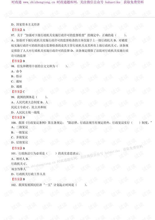 2019河北省公共基础知识