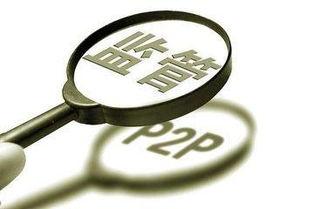 p2p网贷平台源码(如何选择p2p网贷平台?要看哪些指标?)