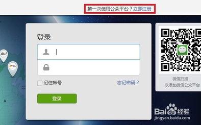 微信公众平台登录 注册教程
