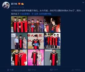 2018年6月29日,翟天临从北京电影学院博士研究生毕业.