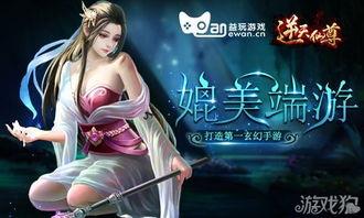 小说跨界合作 逆天仙尊打造第一玄幻游戏