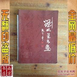刘如生(范曾和林岫是怎么回事)_1659人推荐