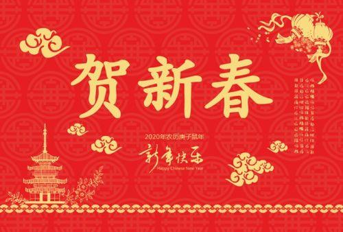 鼠年祝福语六字词语