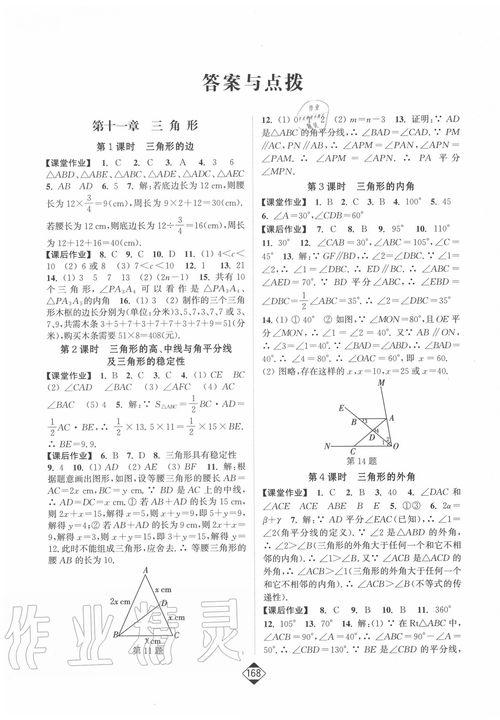 人教版科学八上作业本a答案