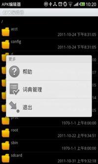 APK编辑器1.90手机版 APK编辑器安卓版下载 木子安卓