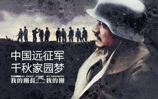 电视剧《我的团长我的团》海报