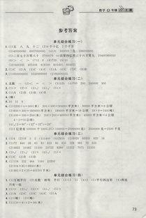 人教版四级上册数学长江作业本全能答案