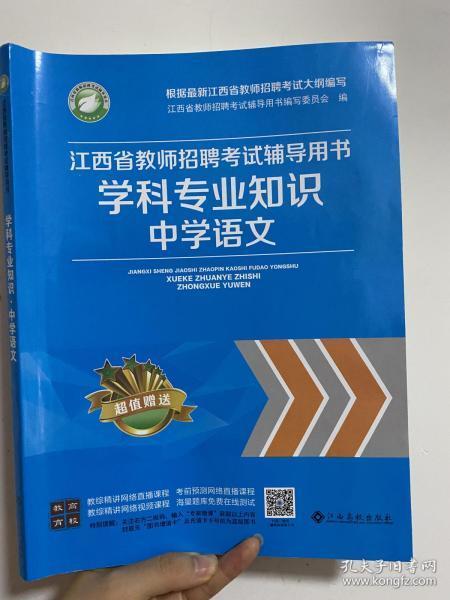 江西省语文教师招聘学科专业古诗词