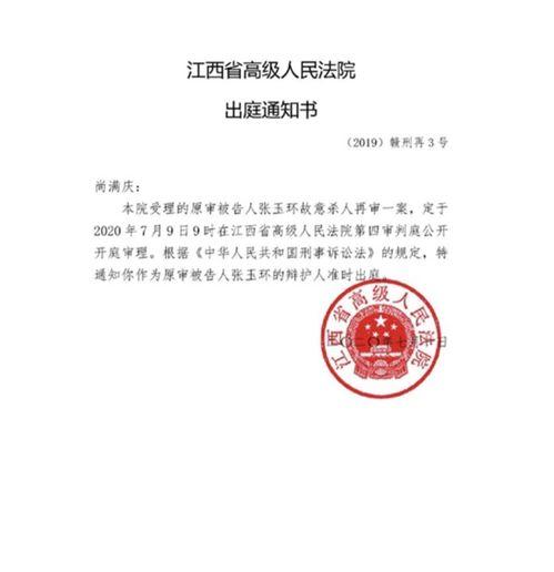 经过多年申诉,2019年3月1日,江西高院对张玉环案作出再审决定.