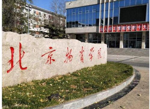 北京低分大学有哪些 成人高考