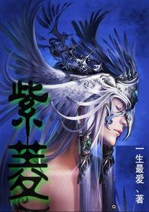 我在17K写了一本玄幻小说,小说名 紫菱 笔名 一生最爱 求制作封面