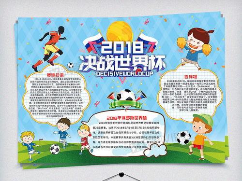 2018世界杯小报