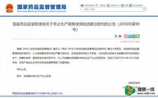 国家药监局发文停止生产销售使用吡硫醇注射剂