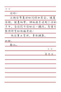 写情书信的格式范文