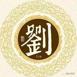 刘姓起名带铭字