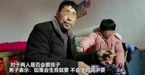 河南55岁老汉娶20岁智障女孩