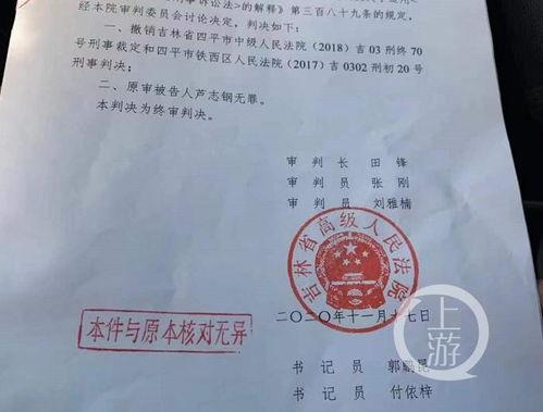 被开发商700万补偿款暗算的吉林男子无罪释放准备申请国家赔偿