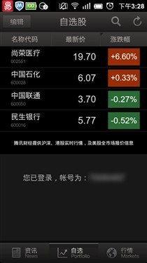QQ上的股票怎么玩的?