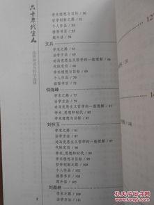 六十年生人歌诀(甲子旬)  六十甲子空亡表