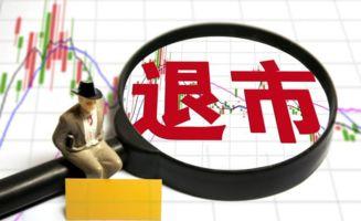 中国股票退市的标准?