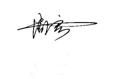 明星签名(明星怎么签名?)