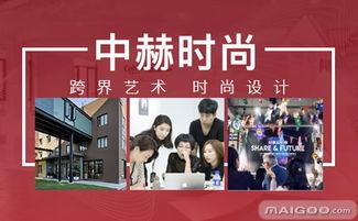 中赫时尚(北京)文化发展股份有限公司怎么样?