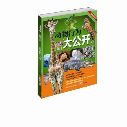 动物行为大公开一本带你领略动物世界的神奇魅力,启发孩子探索自然奥秘好奇心的趣味科普图书