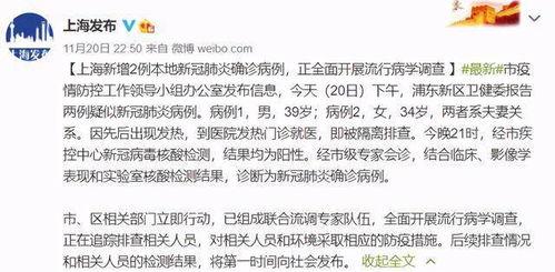 上海新增2例本地确诊病例一医院4015人被隔离