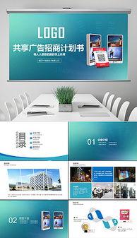 广告项目技术计划书范文