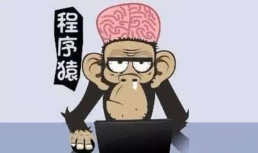 怎么做一个优秀程序猿?