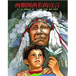 ...保护大自然之 西雅图酋长的宣言 故事教案