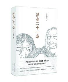 ▲《浮生二十一章》任晓雯著北京十月文艺出版社出版