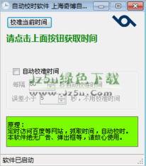 北京时间在线自动校准(怎么在网上校准手机时)
