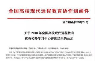 上海哪些大学有远程教育 学校大全