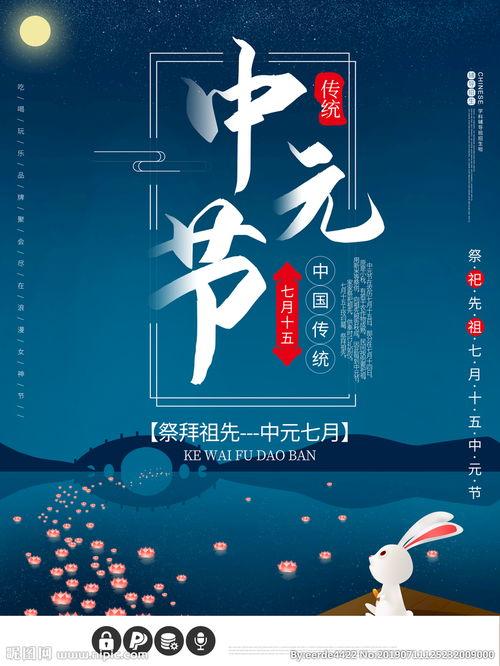 2021七月十五中元节祭祀祝福语 七月十五顺口溜打油诗