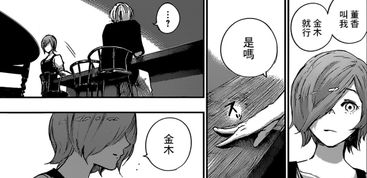 东京战纪re2 第5集先行 董香很爱欺负金木,才见面金木又被打了