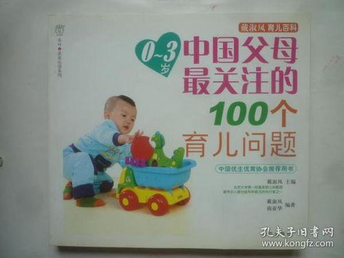 育儿书籍推荐0到3岁国内教育