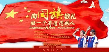 吉林文明网向国旗敬礼寄语