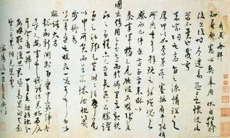 朱棣-徐有贞书法