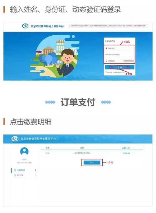 2018年北京城乡居民医保可以网上缴费啦自助缴费操作指南