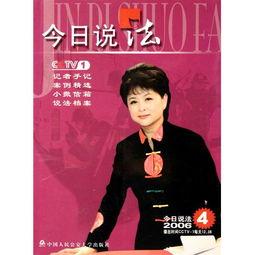 今日说法2006年1月刊王新中何淑文