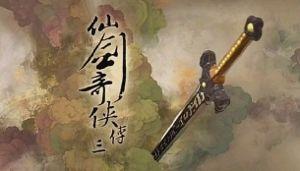 魔剑 游戏 仙剑奇侠传三 中的神兵利器