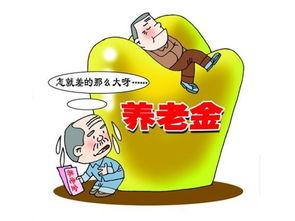 报告称政府事业单位养老金